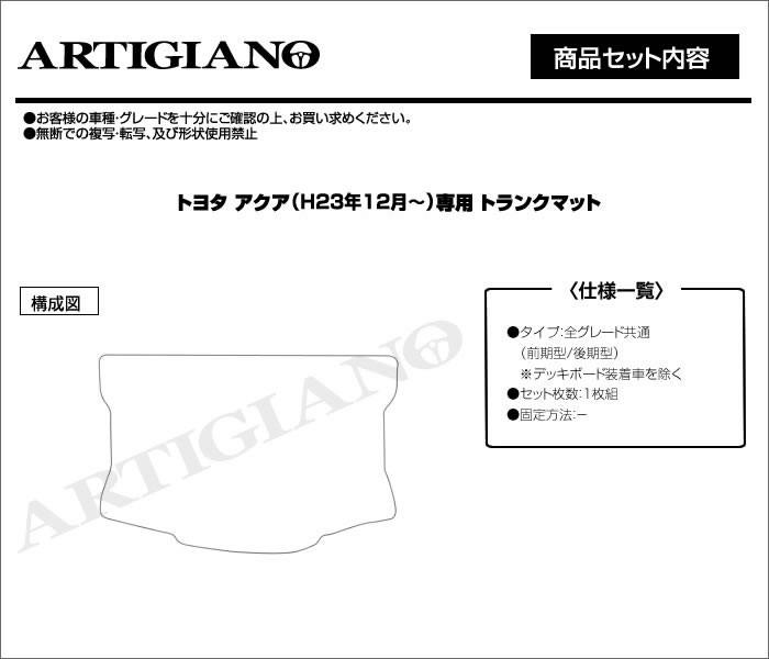 TOYOTA(トヨタ) アクア トランクマット