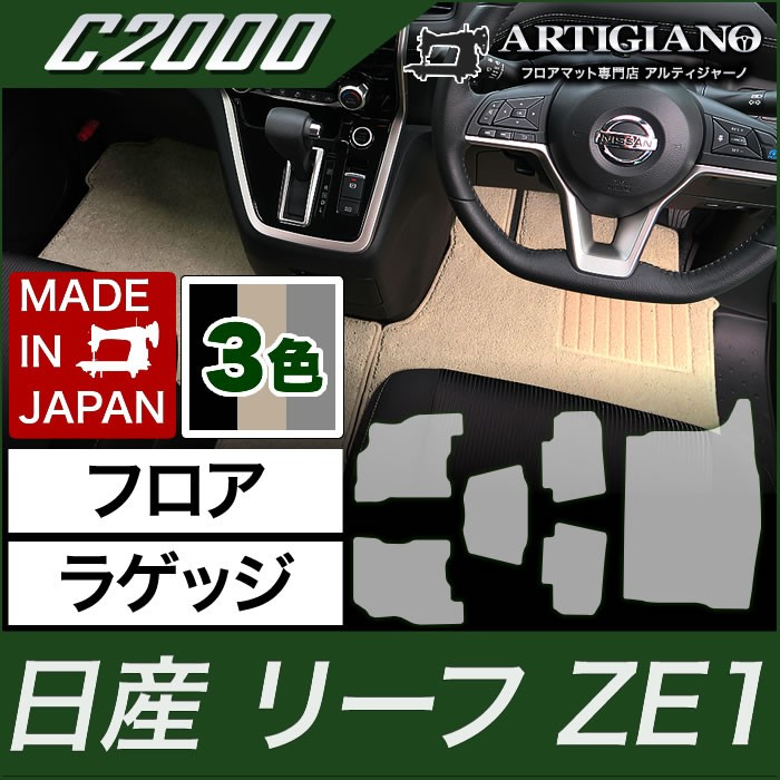 NISSAN(日産) リーフ フロアマット+ラゲッジマットセット