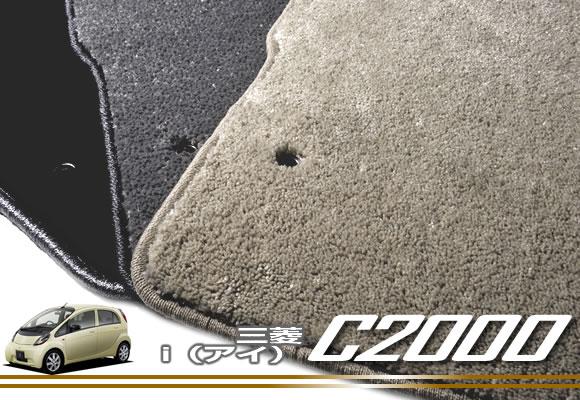 三菱 i(アイ) C2000