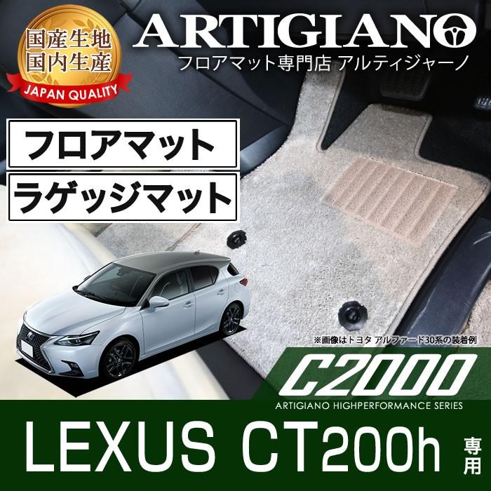 レクサス LEXUS CT200h フロアマット+トランクマットセット