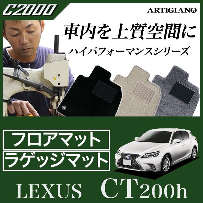 LEXUS(レクサス) LEXUS CT200h フロアマット+トランクマットセット