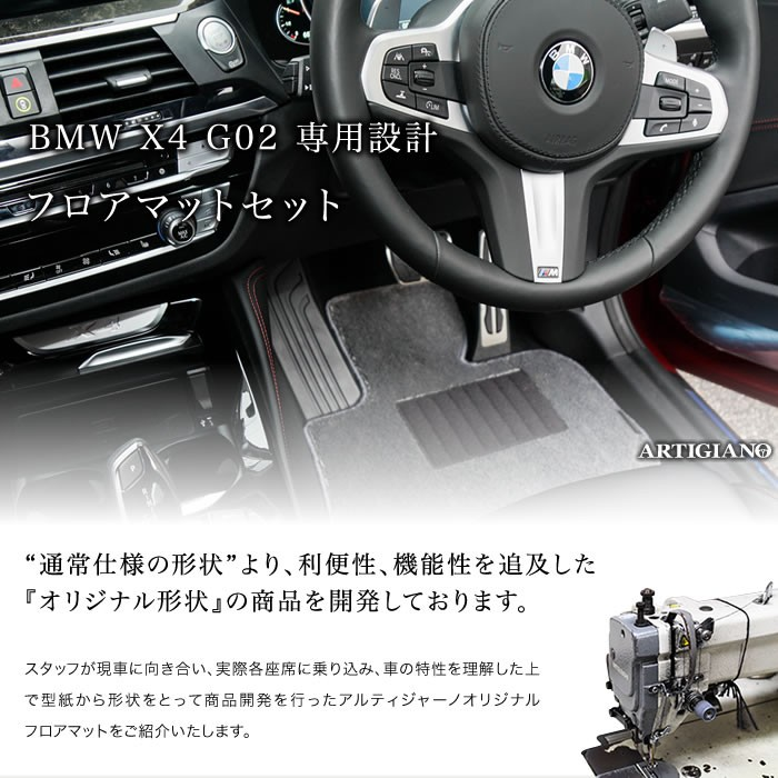 BMW BMWX4 フロアマットセット