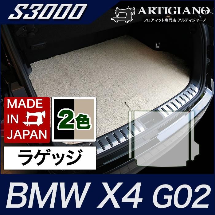 BMW BMWX4 トランクマット