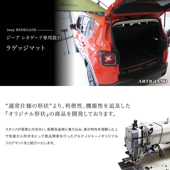 JEEP(ジープ) レネゲード トランクマット