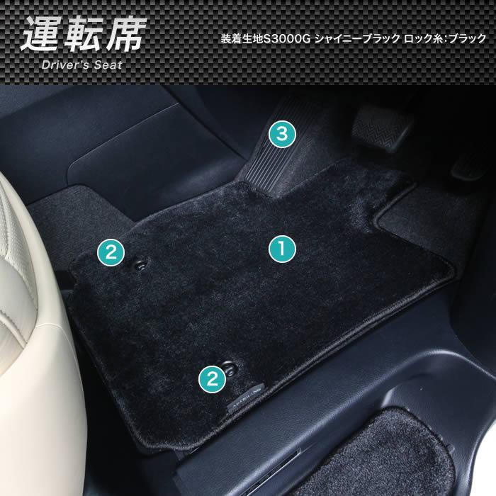 TOYOTA(トヨタ) アルファード 30系/ヴェルファイア 30系 運転席フロアマット