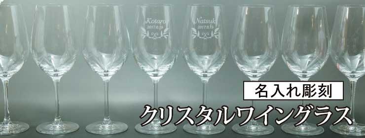 クリスタルワイングラス