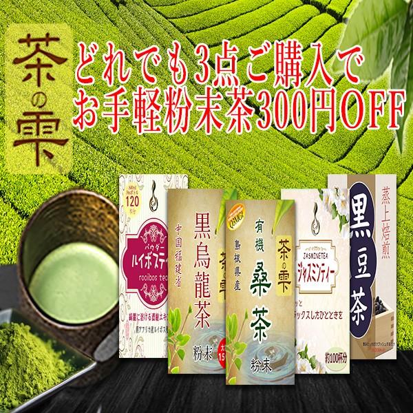 お手軽粉末茶「300円OFF」クーポン