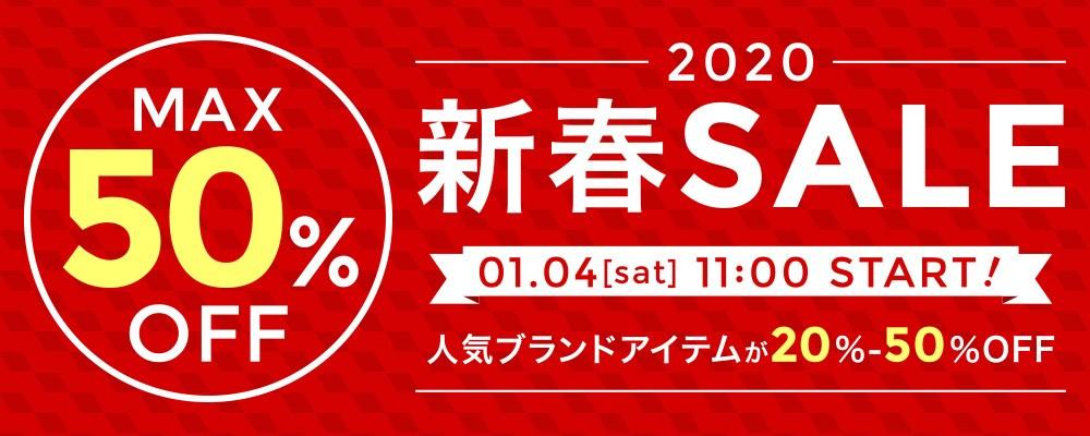 新春SALE2020