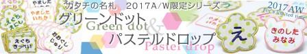 2017年秋冬限定デザイン新登場!