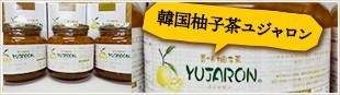 韓国柚子茶ユジャロン