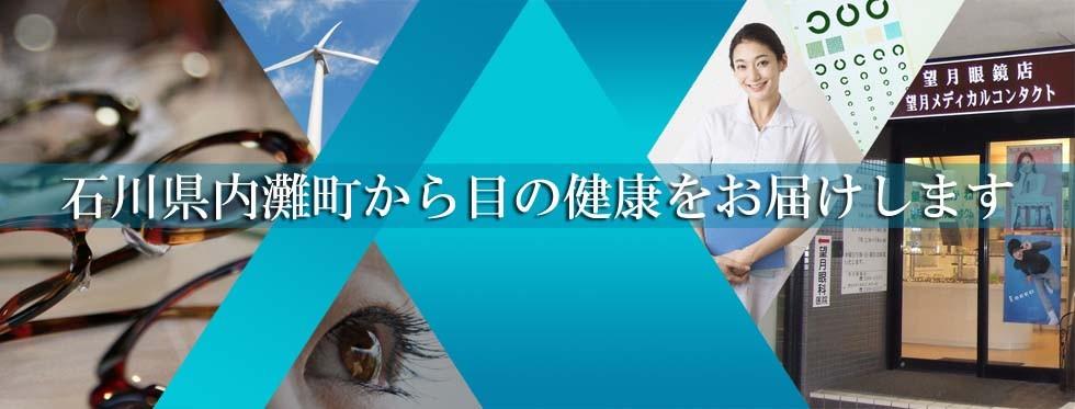 石川県内灘町から目の健康をお届けします