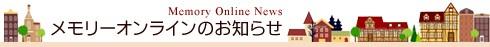 メモリーオンラインのお知らせ