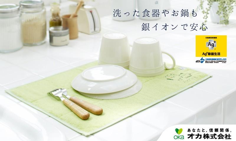 洗った食器やお鍋も銀イオンで安心