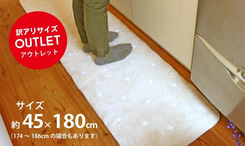 水玉キッチンマット 約45cm×180cm【アウトレット】