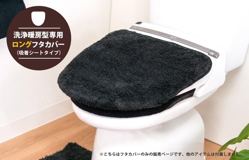 乾度良好Dナチュレ トイレフタカバー ロングサイズ 洗浄暖房型専用