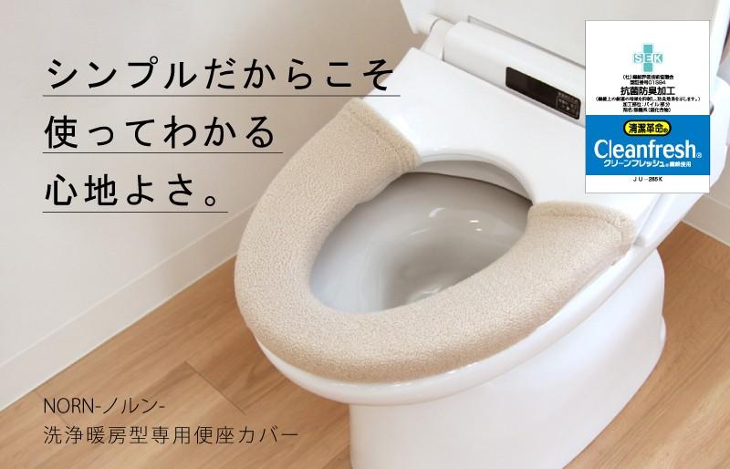 ノルン トイレ便座カバー 洗浄・暖房型専用