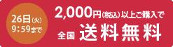 4,000円以上ご購入で送料・代引手数料無料