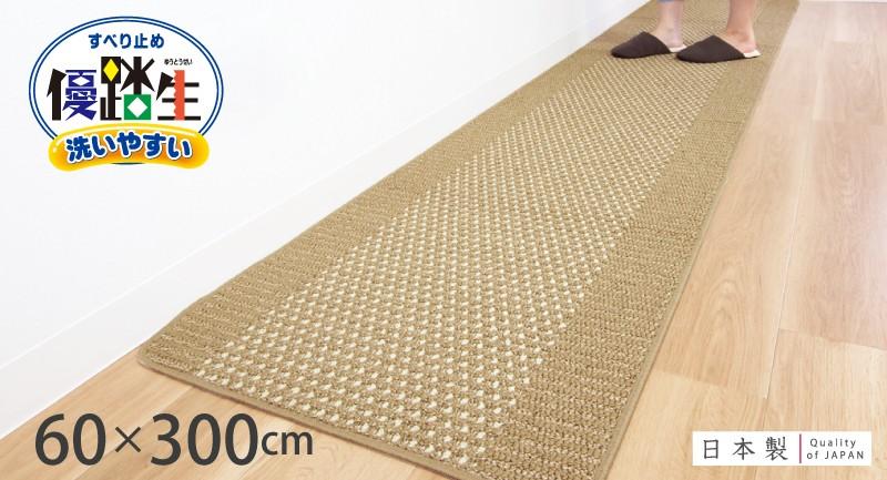 優踏生洗いやすいキッチンマット 約60cm×300cm