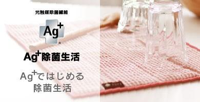 Ag+除菌生活