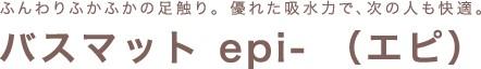 バスマット epi-(エピ)