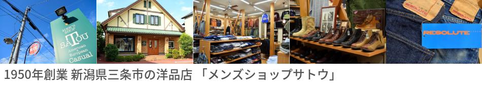 創業1950年 商店街の外れに佇む洋品店 (新潟県三条)