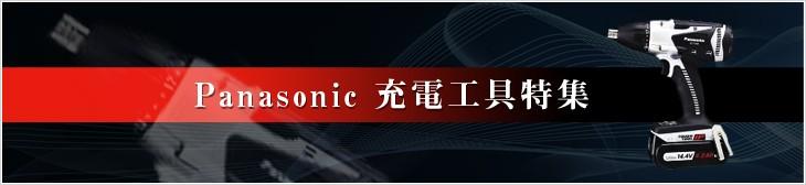 Panasonic 充電工具特集
