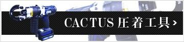 CACTUS圧着工具