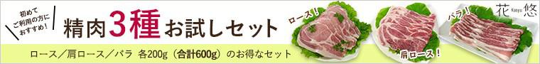 千葉県産豚肉 花悠〜かしゅう〜