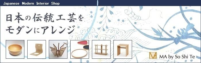 日本の伝統工芸をモダンにアレンジ
