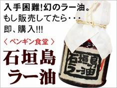 石垣島のラー油