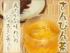 さんぴん茶(ジャスミンティー)