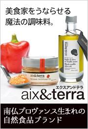 自然食品ブランドaix&terra