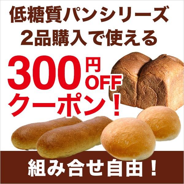 【組み合わせ自由】低糖質パンシリーズ2品購入で使えるクーポン