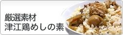 津江鶏めしの素