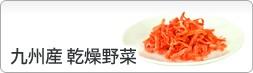 九州産乾燥野菜