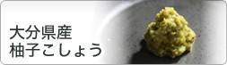 青柚子こしょう100g(袋入り)