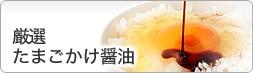 『元祖たまごかけ醤油(昆布醤油)』