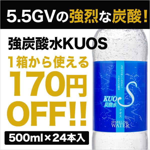 【全員対象】強炭酸水クオスクーポン利用で1箱1630円