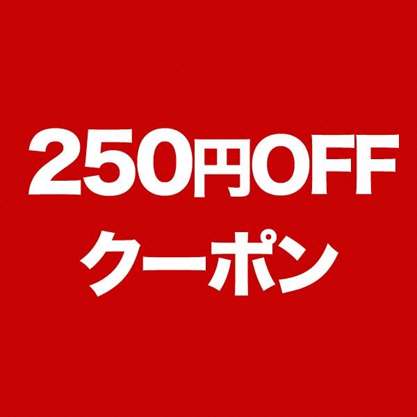 初代百助H28年優等賞記念ボトル1.8Lで使える250円OFFクーポン