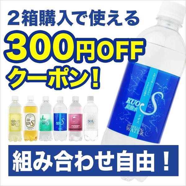 強炭酸水KUOSシリーズとSOL 【2箱以上】で使えるクーポン