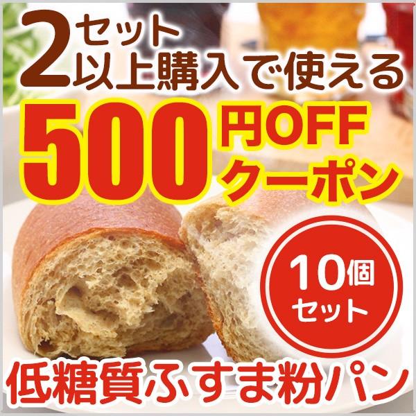 低糖質パン(10個入り)【2セット以上】で使える得々クーポン