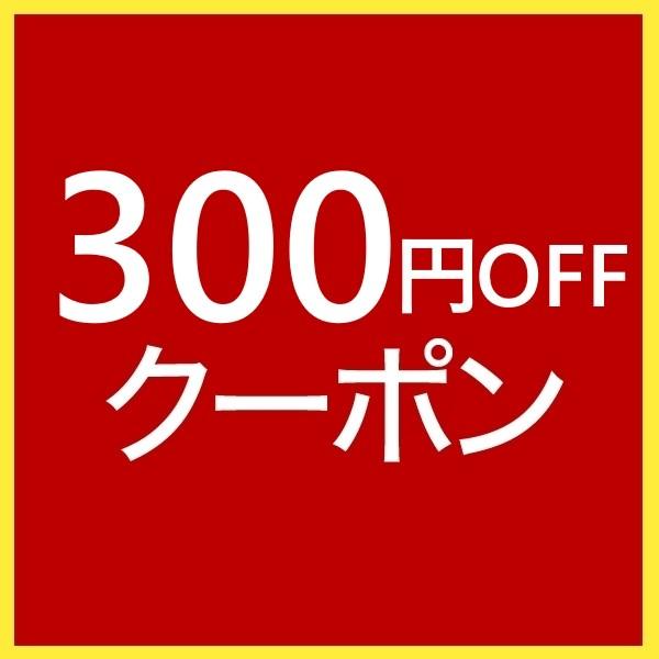 フレーバーティー【3個以上】で使える300円OFFクーポン