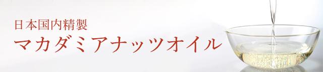 日本国内精製マカダミアナッツオイル