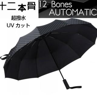 メンズ 折りたたみ 傘 日傘 自動開閉 12本骨 強い 折れにくい 超撥水 UVカット グラスファイバー使用 ケース付き
