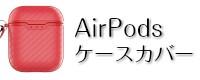 AirPodsケースカバー
