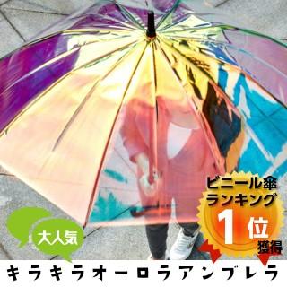 傘 透明傘 ビニール傘 ジャンプ傘 オーロラ 虹色 透明 長傘 雨傘 インスタ映え 雨具 レイングッズ