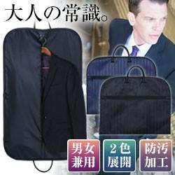 tre(トレ) 防汚加工 ガーメントバッグ 型崩れ防止 スーツ 持ち運び 専用ケ ース