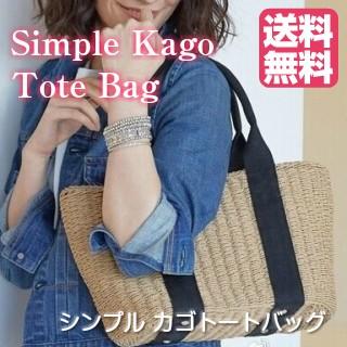 カゴ バッグ シンプル トート バッグ A4 大容量