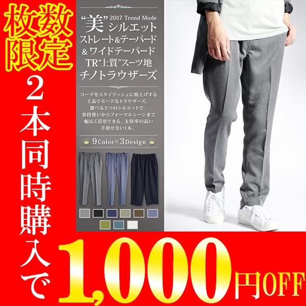 【ランキング受賞記念】選べるトラウザーズ2本購入でさらに1,000円引き