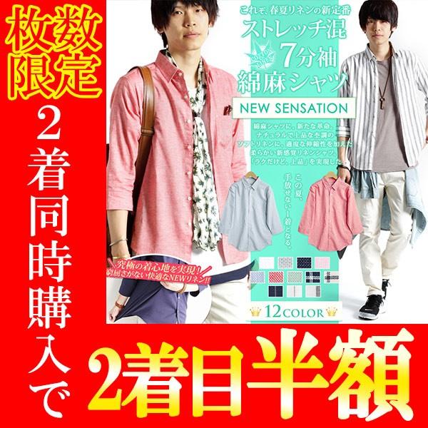 【発売開始限定】リネンシャツ2着購入で2着目半額1,080円引き